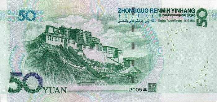 dengi-v-tibete-potala-na-kupyure-50-yuanei